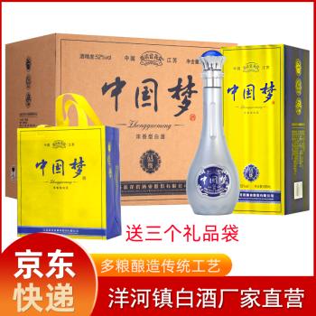 【漏洞价139】洋河镇中国梦白酒 52度500ml*六瓶礼盒装