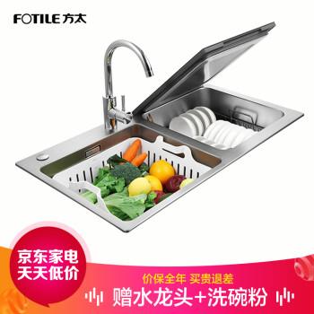 方太(FOTILE)水槽洗碗机全自动三合一