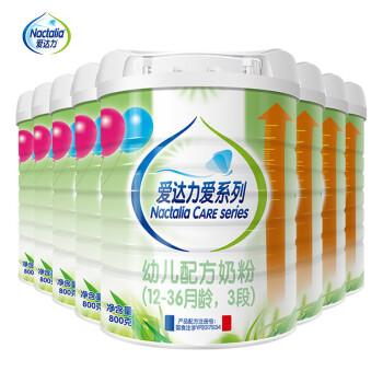 Nactalia爱达力爱系列3段婴幼儿牛奶粉 法国原装进口800g*8罐