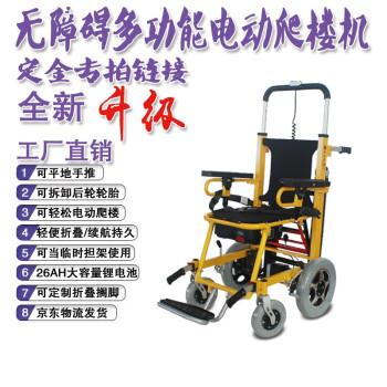 爬楼梯轮椅智能上下楼梯履带式残疾人老年人可折叠爬楼轮椅 电磁刹车 进口控制器 老人爬楼机 定金 卡其色