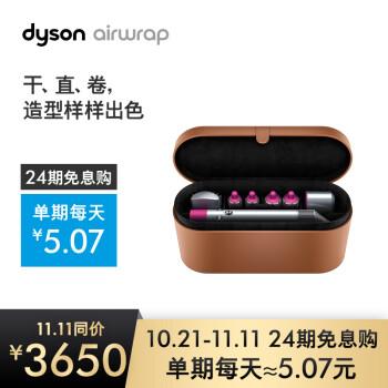 戴森(Dyson) 美发造型器 Airwrap 卷发棒
