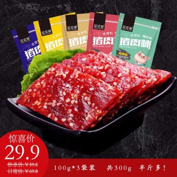 【量很足】猪肉脯肉 100g*3 三袋装