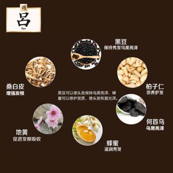 韩国进口 吕(Ryo)黑吕莹韧滋养洗发水400ml 调理头皮 强韧发丝 黑发亮泽