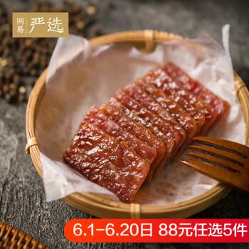 網易嚴選 炭火烤肉 150克