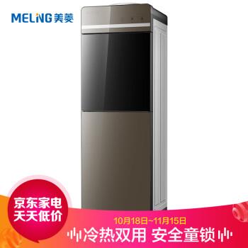 美菱(MeiLing) MY-L209 家用立式双开门冷热型饮水机