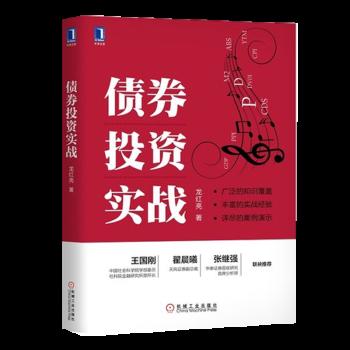 债券投资实战 龙红亮 债券交易策略 政策资金技术面分析书籍