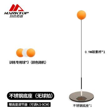 弹力软轴乒乓球训练器神器 单人自练球视力儿童防近视玩具球拍家用乒乓球 不锈钢底(无球拍