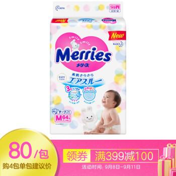 花王 纸尿裤 M64片