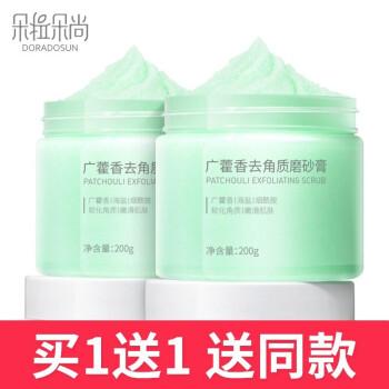 朵拉朵尚广藿香去角质磨砂膏200g(赠同款)