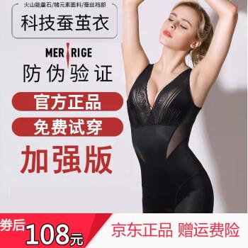 【拼购】美人计塑身衣,微商价458元,