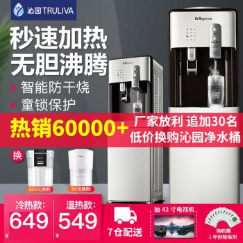 沁园(TRULIVA)即热式饮水机家用立式办公饮水器 温热/冷热/冰热/茶吧飲水機 温热型YL9582W(秒速沸腾)