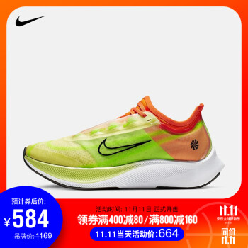 耐克 NIKE ZOOM FLY 3 RISE 女子跑步鞋 CQ4483