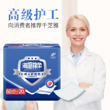 千芝雅 海吸棉柔系列 成人护理垫 孕产妇/老人尿失禁隔尿垫 (尺寸:60cm×60cm)20片单包装
