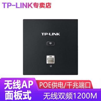 TP-LINK 无线AP面板套装全屋覆盖 酒店家用智能组网路由器全屋wifi无线套装 路由器 TL-AP1202GI-PoE 薄款碳素黑(方)