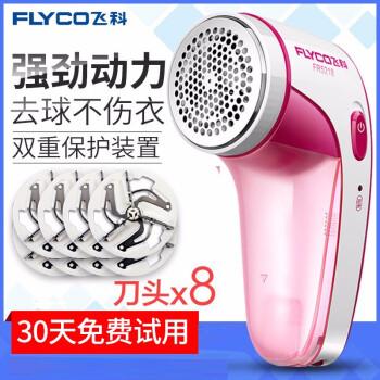 飞科(FLYCO)毛球修剪器起球器去毛球器刮毛器剃毛器衣服家用剃球器剃毛机除毛器打毛器吸球器去球器 FR5218标配+8刀头