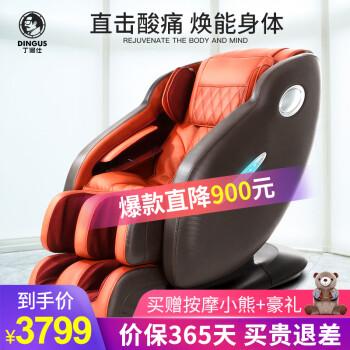 丁阁仕(DINGUS)按摩椅家用全身 零重力太空舱SL导轨智能机械手 全自动多功能电动揉捏按摩沙发 95厘米S型导轨 咖啡棕