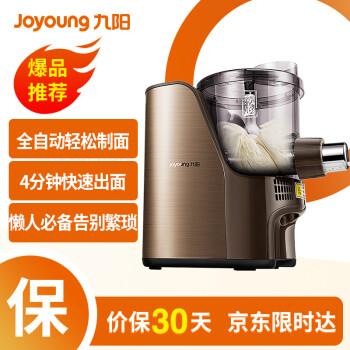 九阳(Joyoung)京品家电 面条机全自动多功能压面机 家用多模头和面机 电动饺子皮机JYN-L12