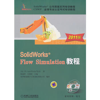 SolidWorks  Flow Simulation教程(2011版) 美国DS SolidWor