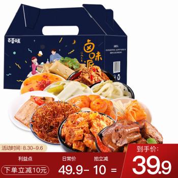 百草味 卤味零食礼包580g/盒 食力的肉肉卤味熟食礼盒 鸭肉鸭脖鸭肫休闲零食33袋独立小包