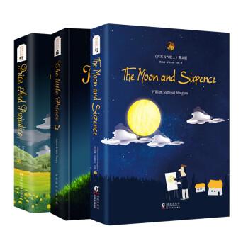 傲慢与偏见原版小说_《小王子+月亮与六便士+傲慢与偏见 英文版原版 世界经典文学 ...