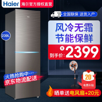 海尔冰箱 冰箱变频 冰箱 小型 电冰箱 风冷无霜冰箱 冰箱小型家用 冰箱 双门239升 BCD-239WDCG