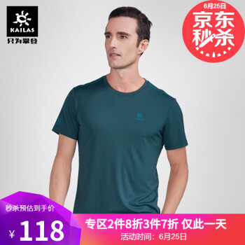 凯乐石(KAILAS)户外运动健身训练T恤 男款纯色圆领弹力超薄透气短袖 藏青蓝 XXL