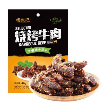 杨生记 烧烤牛肉 肉干肉脯牛肉片零食特产 40g/袋