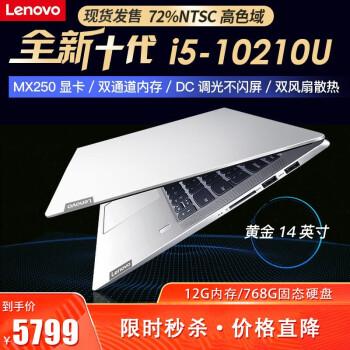 联想(Lenovo)小新Air14笔记本电脑超薄本女生i5商务办公轻薄本2019款学生游戏本超级本 定制十代i5 12G 768G MX250 高色域