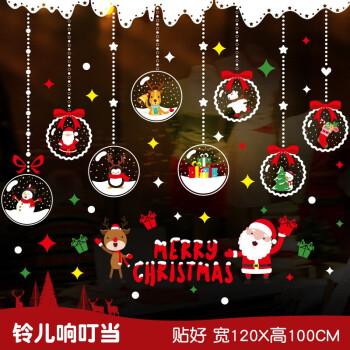 2020年圣诞节装饰品圣诞墙贴