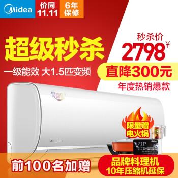 美的(Midea)大1.5匹一级全直流变频空调