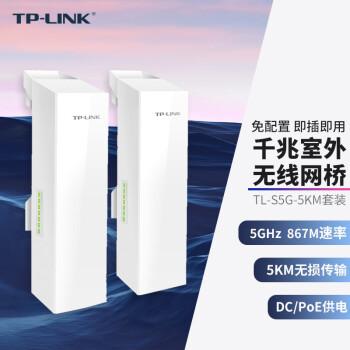 TP-LINK 企业级电梯监控无线网桥室外ap户外远距离高速数据无损传输安防专用 双千兆口免配置TL-S5G-5KM网桥套装