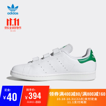 adidas阿迪三叶草2019年新款中性STAN SMITH系列休闲鞋S75187 S75187