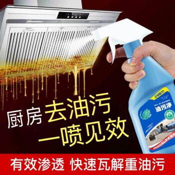 油污清洁剂 油烟机清洗剂 厨房重油污净 去油污厨房清洁剂500g 一瓶
