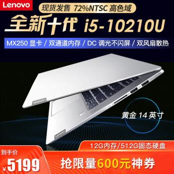 联想(Lenovo)小新Air14笔记本电脑超薄本女生i5商务办公轻薄本2019款学生游戏本超级本 标配十代i5 12G 512G 高色域 MX250