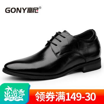 高尼增高鞋男 新款男士内增高男鞋6.5cm 正装格纹牛皮婚鞋子 新款黑色格纹 40