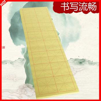物有物语  米字格宣纸 竹浆条形书法练习毛边宣纸 毛笔纸8cm*16格毛边纸书法练习纸 黄色款8cm*16格400张