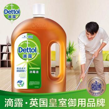 滴露(Dettol)消毒液1.8L家用内外衣物宠物室内地板伤口杀菌 多功能消毒水 非84消毒液 消毒液1.8L