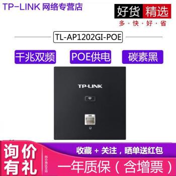 普联(TP-LINK)无线AP面板WIFI家用 企业级86型入墙墙壁式路由器 TL-AP1202GI-POE薄款碳素黑/千兆