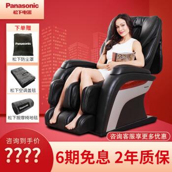 【官方专卖店】松下(Panasonic)按摩椅零重力家用3D全身多功能太空豪华舱 MA1Z EP-MA1ZKU492 黑色 智能升级款