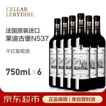 【年货送礼首选】法国原装进口红酒 莱迪古堡750ml*6支