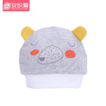 安织爱 婴儿胎帽 卡通熊新生儿帽子 浅灰色 17cm