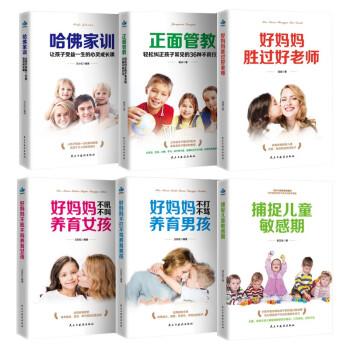 【经典育儿家教】妈胜过好老师书籍6册