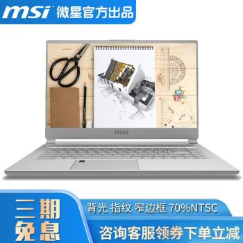 微星(MSI)新世代P65 15.6英寸 新款九代窄边框笔记本电脑 纯固态轻薄设计师笔记本 i9 2070MQ 32G内存 1T 固态 4K屏