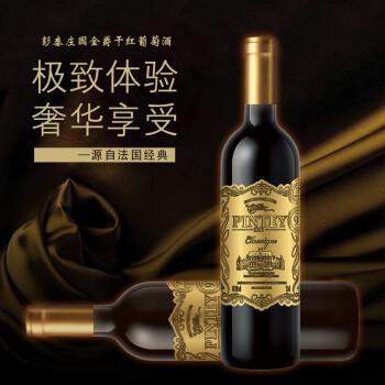 法国进口金爵干红葡萄酒 750ml*2瓶
