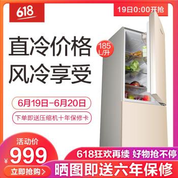 上菱 185升 双门冰箱 风冷无霜电冰箱 家用冰箱 节能静音BCD-185WKY 金