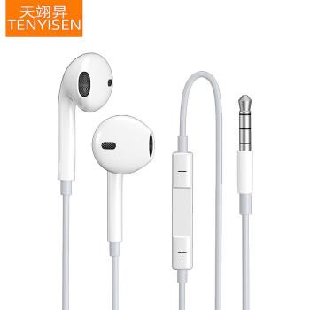 【2根 苹果/安卓通用线控耳机】