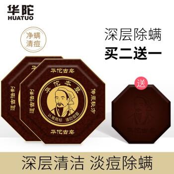 华佗古皂 男女祛痘洁面除螨皂100g 两盒