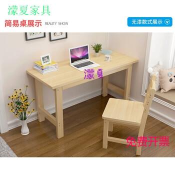 简约实木书桌电脑桌学习桌学生电脑桌家用简易书桌写字台 100*40cm【简易款】单桌 【75cm高】 否