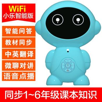 半兽人 wifi智能机器人