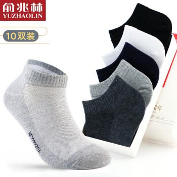 俞兆林10双装袜子男 男士棉船袜四季款短袜 礼盒十双装 均码